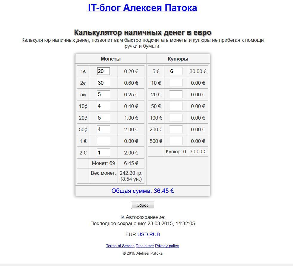 Калькулятор наличности