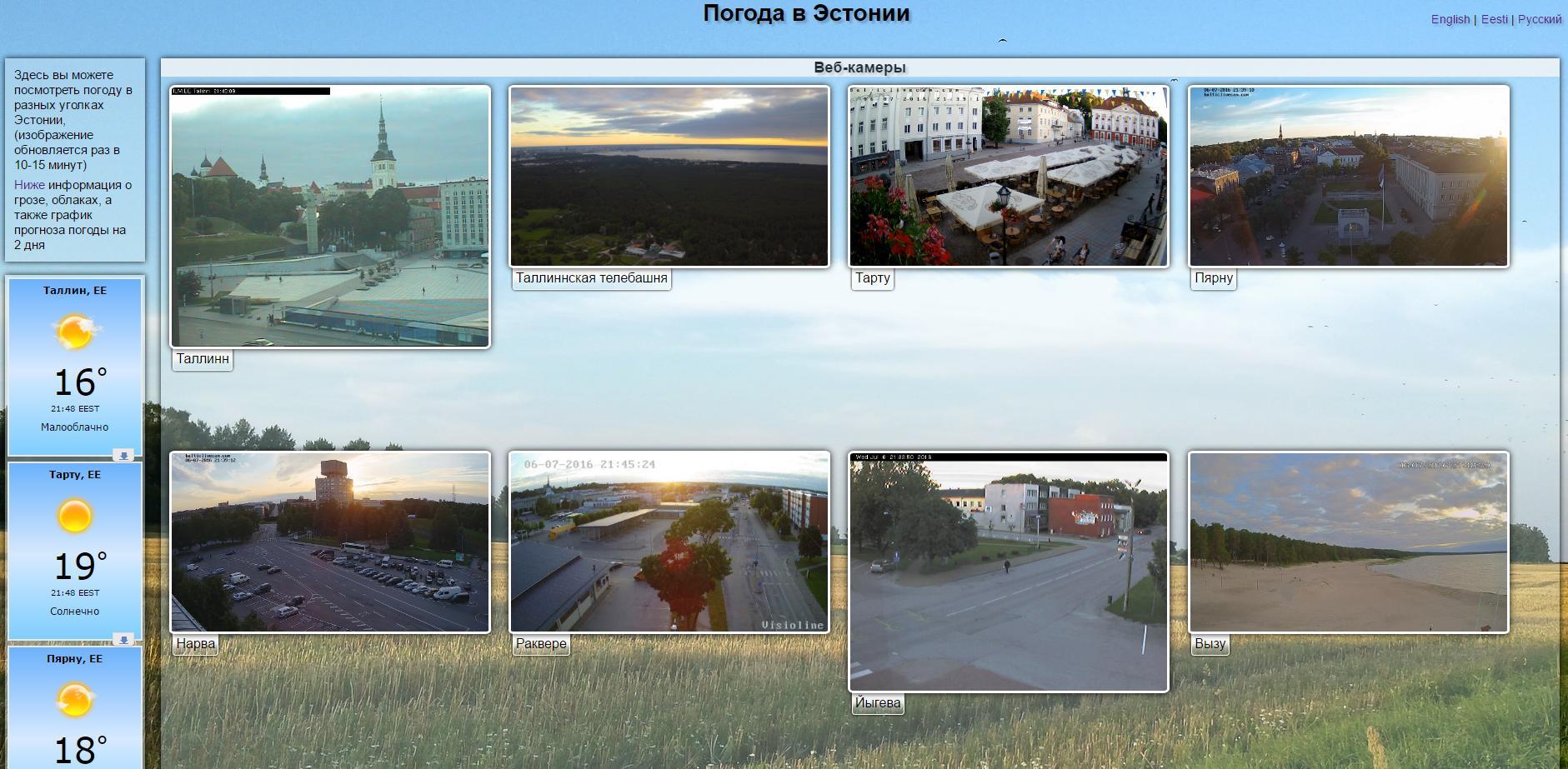 Веб-камеры Эстонии